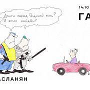 Гараж / Приставам разрешат под защитой ГАИ охотиться на водителей // 20.12.17