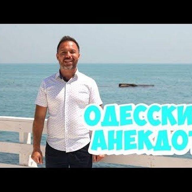 Самые смешные анекдоты про евреев! Анекдоты из Одессы!