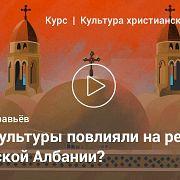 Христианская культура кавказской Албании