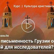 Культура грузинского христианства