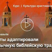 Коптская христианская культура