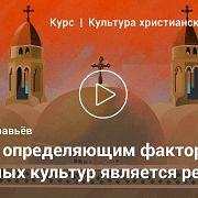 Цивилизации христианского Востока