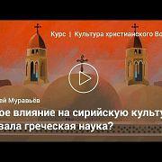 Сирийская христианская культура