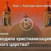 Эфиопская христианская культура