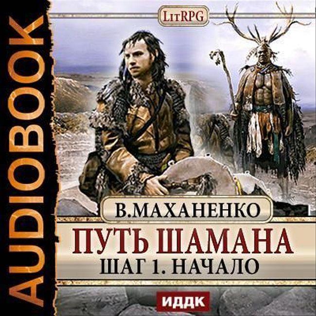 Василий Маханенко— Путь Шамана. Шаг1. Начало (отрывок).
