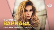 Екатерина Варнава - кто отвечает за креатив в Comedy Woman и как снять клип за 10 часов