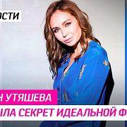 Ляйсан Утяшева раскрыла секрет идеальной фигуры