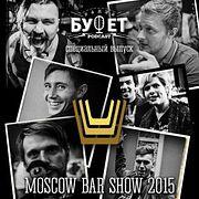 Специальный выпуск. Moscow Bar Show 2015