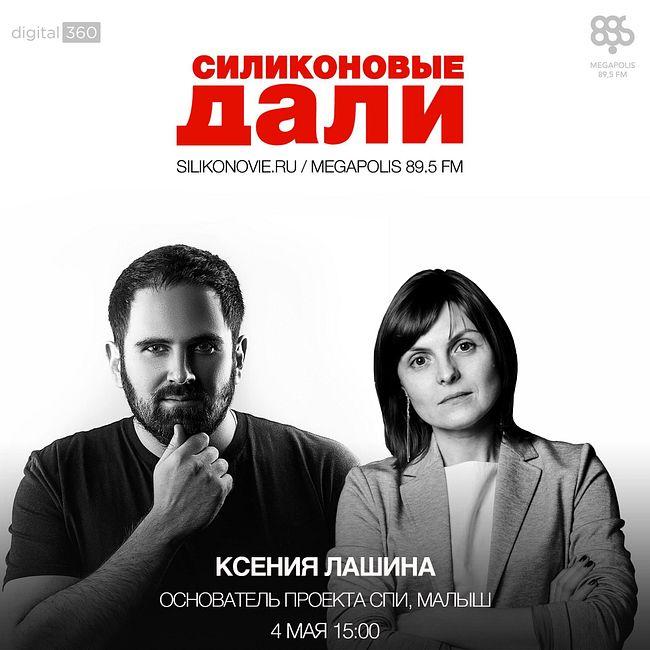Выпуск 20 (04.05.2016). Ксения Лашина