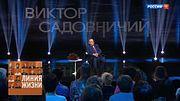 Виктор Садовничий. Линия жизни / Телеканал Культура