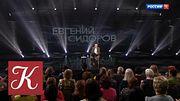 Евгений Сидоров. Эфир от 09.02.2018. Линия жизни / Телеканал Культура