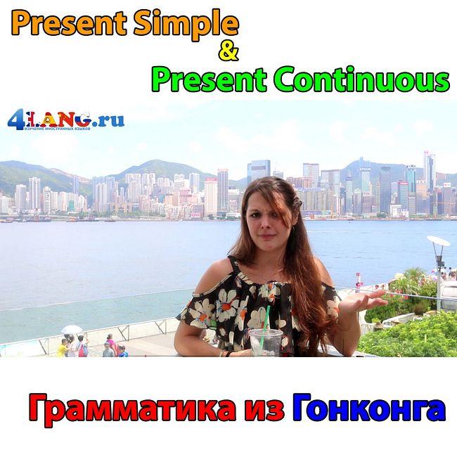 Present Simple and Present Continuous. Настоящее время в английском языке