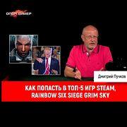 Как попасть в топ-5 игр Steam, Rainbow Six Siege Grim Sky