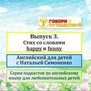 Английский для детей. Выпуск 3. Стих со словами happy и funny