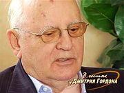 Горбачев о чернобыльской катастрофе