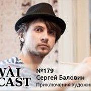 Laowaicast 179 — Сергей Баловин. Приключения художника в Китае