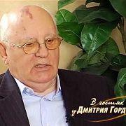Горбачев об отношениях с Андроповым