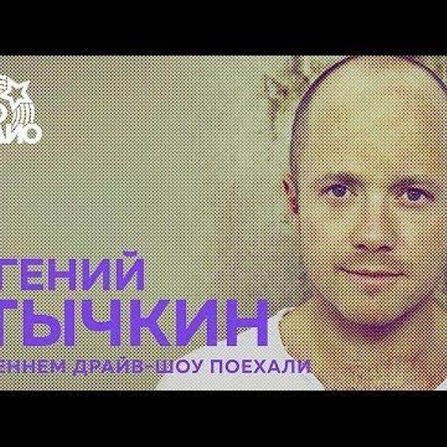 """Евгений Стычкин о фильме """"Гоголь. Вий"""" и новой кино-работе с Бастой"""