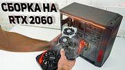 Оптимальная сборка ПК на RTX 2060 vs RTX 2070 vs GTX 1070 Ti
