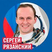 Сергей Рязанский, космонавт @ Week & Star