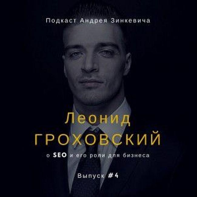 Выпуск №4 с Леонидом Гроховским о SEO и его роли для бизнеса