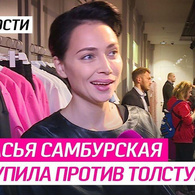 Настасья Самбурская выступила против толстушек