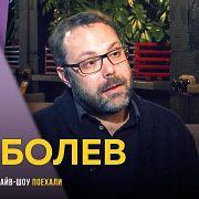Борис Соболев - разоблачение экстрасенсов, магов, целителей