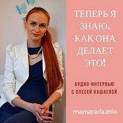 12 Теперь Я Знаю, Как Она Делает Это! Интервью с Олесей Кашаевой