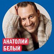 Анатолий Белый @ Week & Star