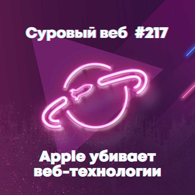 [#217] Apple убивает веб-технологии