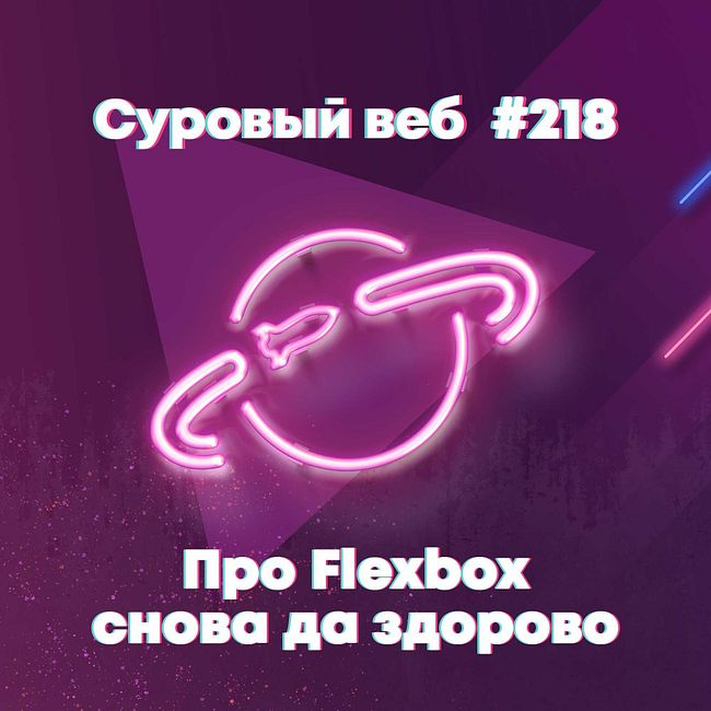 [#218] Про Flexbox снова да здорово