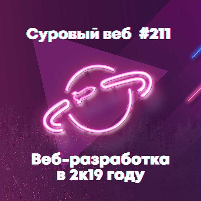 [#211] Веб-разработка в 2к19 году