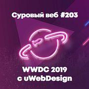 [#203] WWDC 2019 с uWebDesign