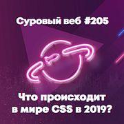 [#205] Что происходит в мире CSS в 2019?