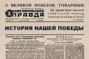 История нашей Победы. О чем писала «Комсомольская правда» 19 октября 1943 года