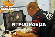 В октябре в Москве стартует «Игромир»