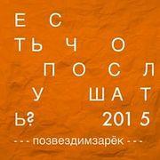Позвездим заРёк— Есть чопослушать? (Minsk, Blind Idiot God, Unleashed идр.) (5)