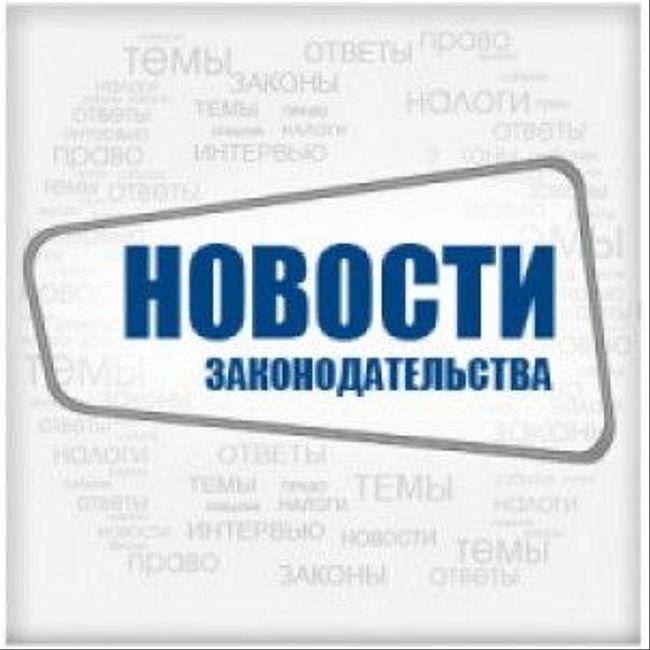 Просрочка по НДФЛ, полномочия трудинспекторов, «детские» больничные