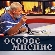 Особое мнение / Дмитрий Муратов // 17.08.18