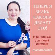 09 Теперь Я Знаю, Как Она Делает Это! Интервью с Екатериной Алексеевой