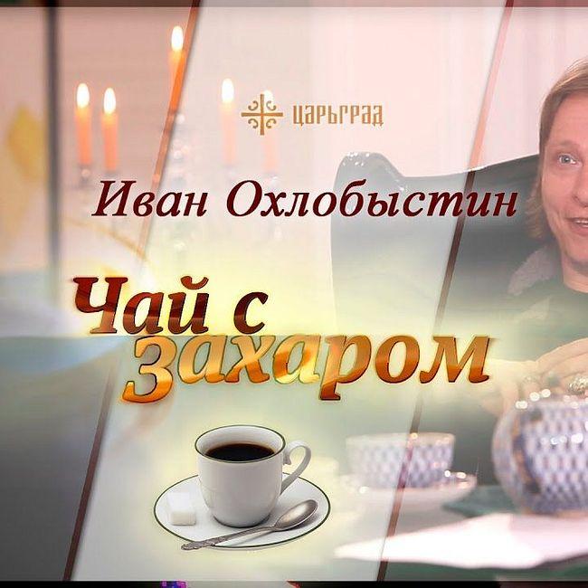 В гостях у Захара Прилепина Иван Охлобыстин [Чай с Захаром]