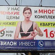 «Маленькая грудь – это физический недостаток женщины»: в Архангельске ФАС потребовал убрать рекламный баннер с сексуальным подтекстом