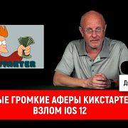 Самые громкие аферы Кикстартера, взлом iOS 12