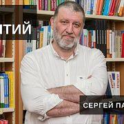 Сергей Пархоменко  / Суть событий // 25.01.19