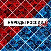 Зимние праздники народов России