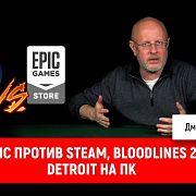 Epic против Steam, Bloodlines 2, Detroit на ПК | Опергеймер