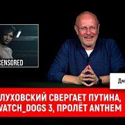 Глуховский свергает Путина, Watch_Dogs 3, пролёт Anthem | Опергеймер