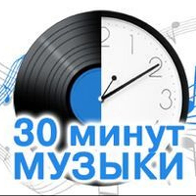 30 минут музыки: Sonique - It Feel So Good, Stevie Wonder - I Just Called To Say I, LP - Lost On You (Swanky Tunes & Going Deeper), Bruno Mars – Grenade
