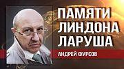 Андрей Фурсов. Умер Линдон Ларуш. Человек, предвидевший наше будущее