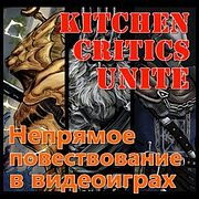 Kitchen Critics: Непрямое повествование в видеоиграх